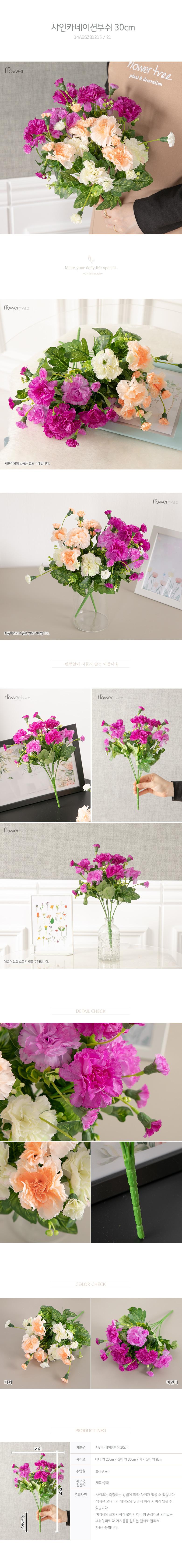 샤인 카네이션 부쉬o 30cm 조화 성묘 꽃 어버이날 인테리어 FAICFT - 플라워트리, 3,400원, 조화, 부쉬