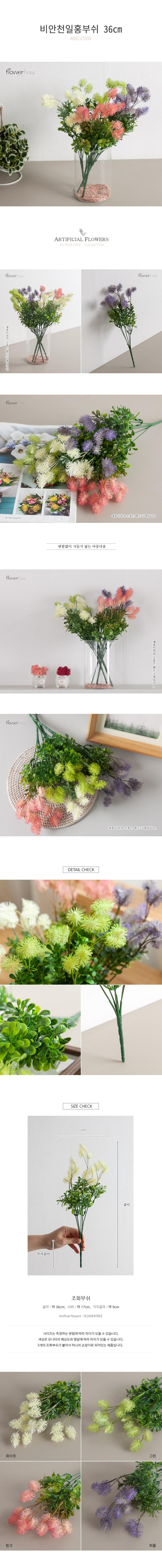 비안천일홍부쉬 36cm [조화] - 플라워트리, 2,900원, 조화, 비누꽃