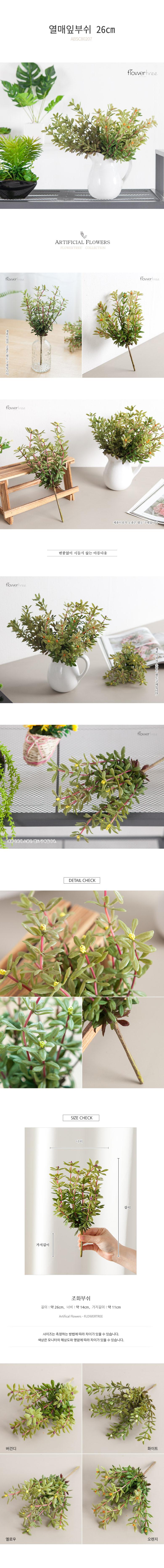 열매잎부쉬 26cm [조화] - 플라워트리, 6,480원, 조화, 부쉬