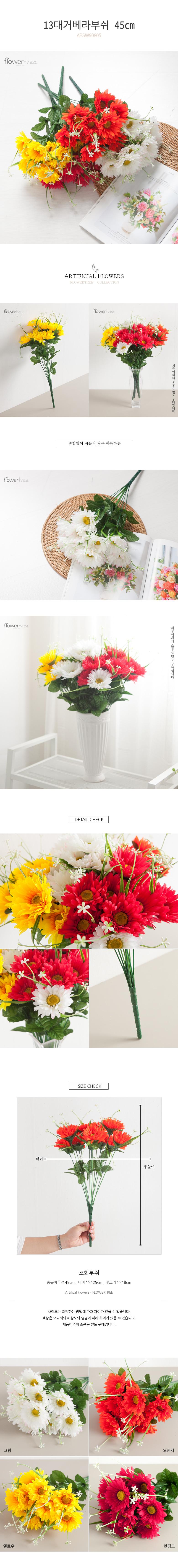 13대거베라부쉬 45cm 조화 성묘 꽃 인테리어 FAGAFT - 플라워트리, 6,900원, 조화, 부쉬