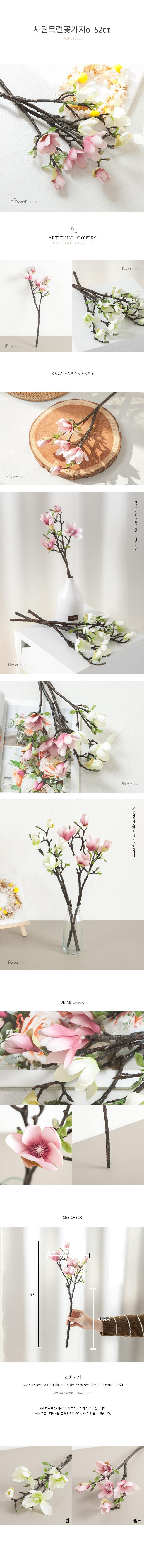 사틴목련꽃가지 52cm [조화] - 플라워트리, 10,200원, 조화, 카네이션(조화)