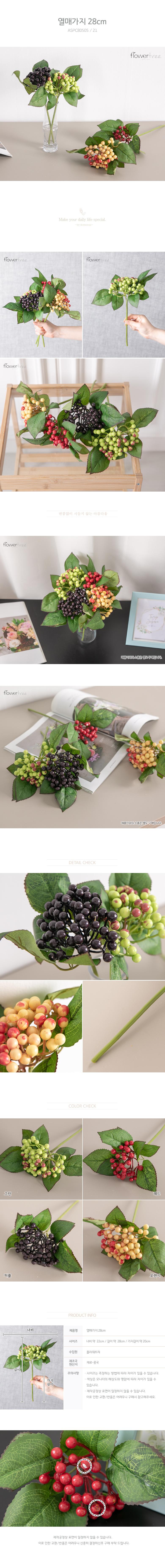 열매가지 28cm [조화] - 플라워트리, 2,880원, 조화, 부쉬