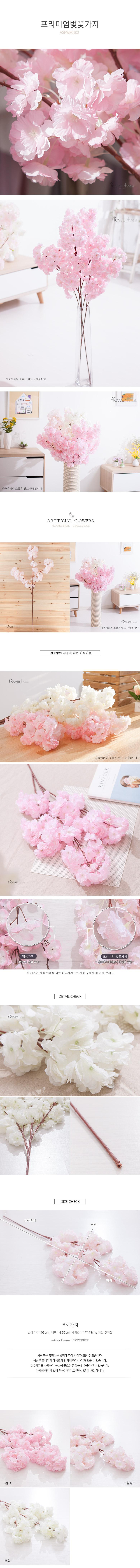 프리미엄벚꽃가지 105cm [조화] - 플라워트리, 11,000원, 조화, 부쉬