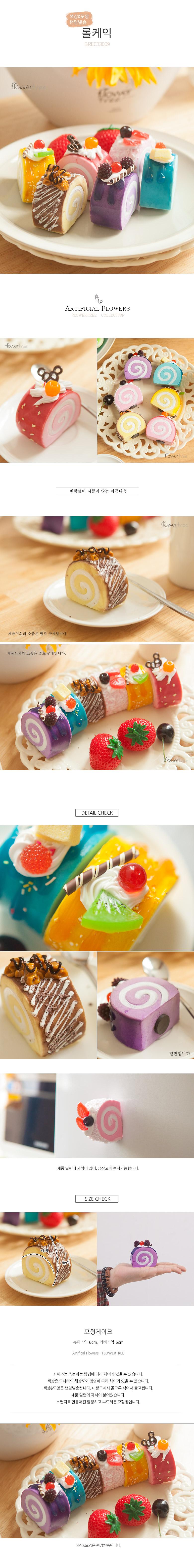 롤케익 [모형] - 플라워트리, 2,700원, 미니어처, 음식
