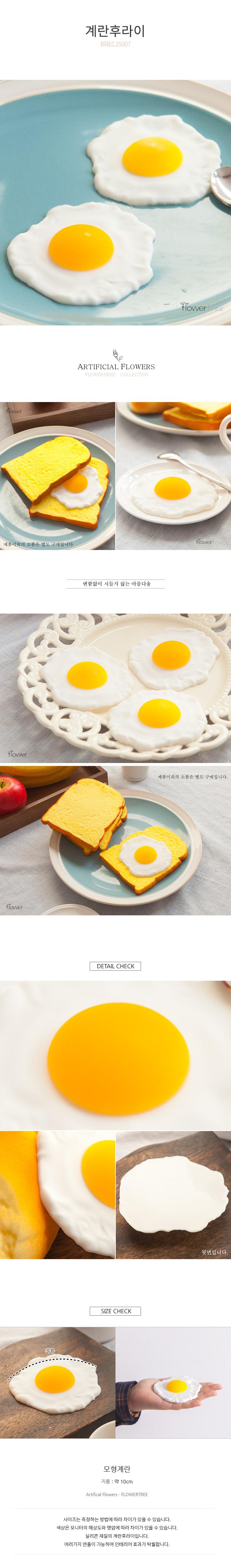 계란후라이 [모형] - 플라워트리, 3,060원, 미니어처, 음식