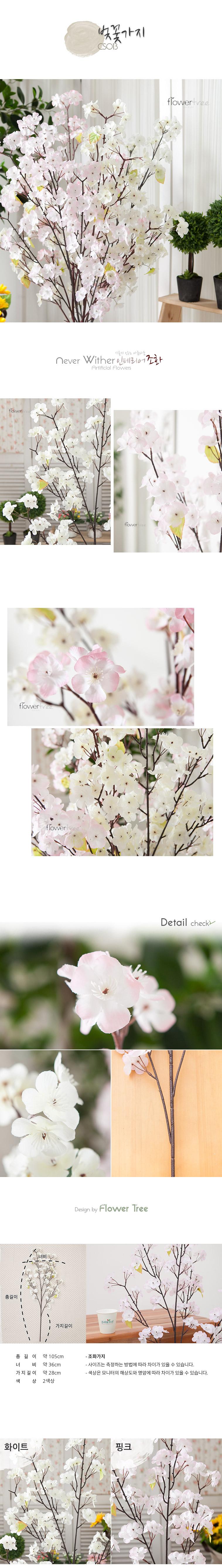 벚꽃가지 105cm [조화] - 플라워트리, 6,300원, 조화, 부쉬