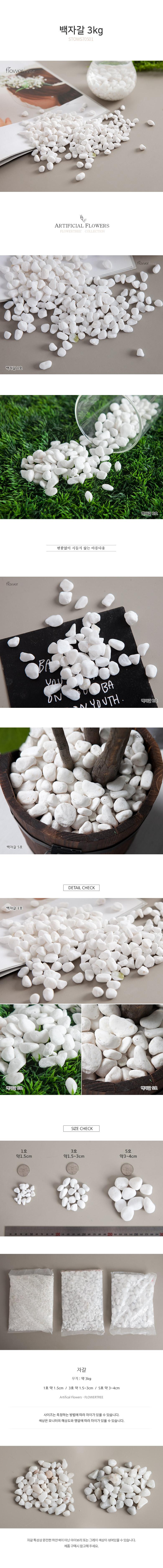 백자갈3kg - 플라워트리, 6,500원, 장식소품, 기타 소품
