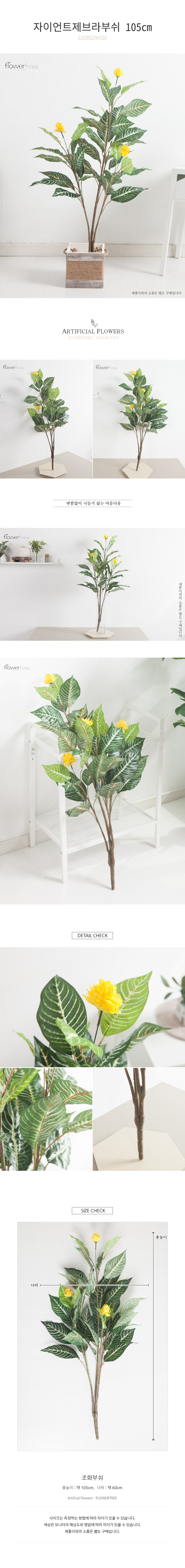 자이언트제브라부쉬o 105cm 조화 FAIAFT - 플라워트리, 40,000원, 조화, 부쉬