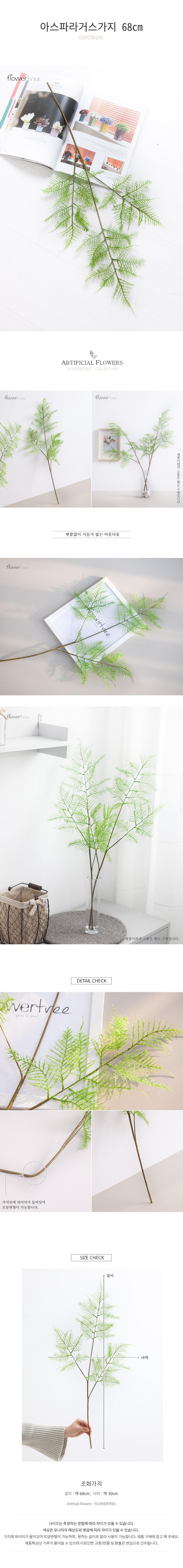 아스파라거스가지 68cm(조화) - 플라워트리, 4,500원, 조화, 부쉬