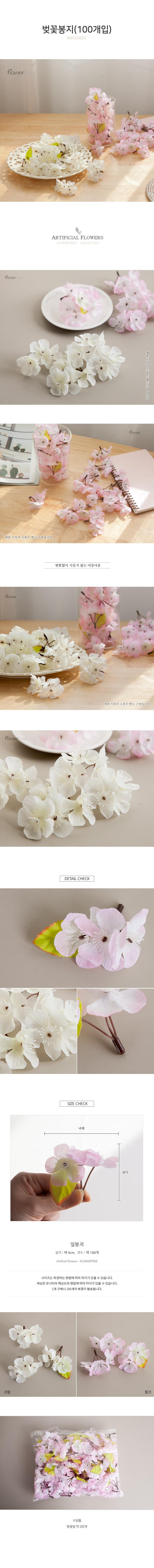 벚꽃봉지(100개입) - 플라워트리, 7,020원, 조화, 부쉬
