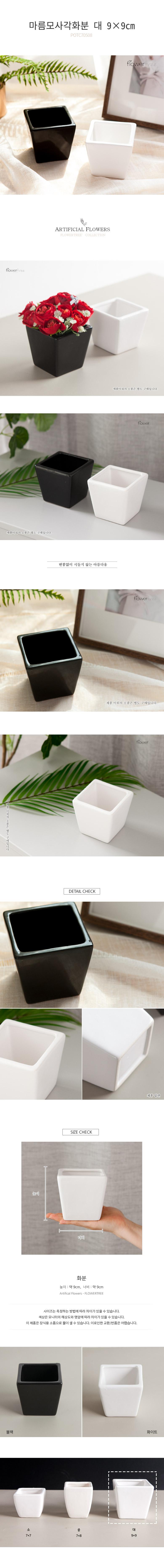 마름모사각화분 대 9x9cm - 플라워트리, 3,300원, 공화분, 도자기화분