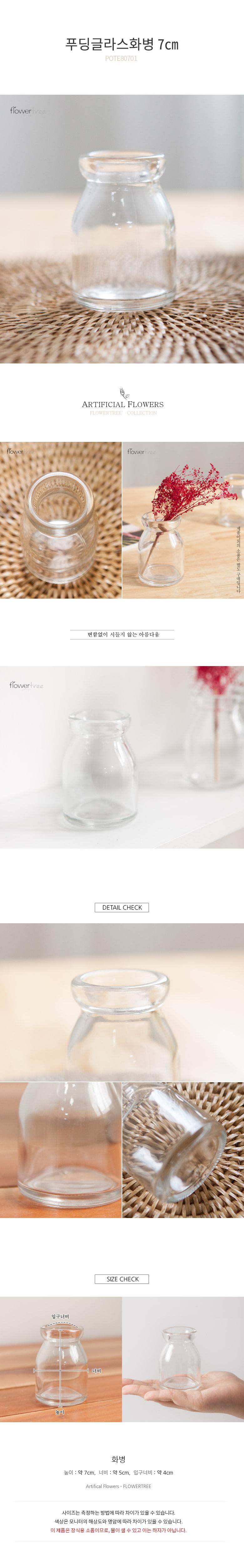 푸딩글라스화병 5x7cm - 플라워트리, 1,200원, 화병/수반, 도자기화병
