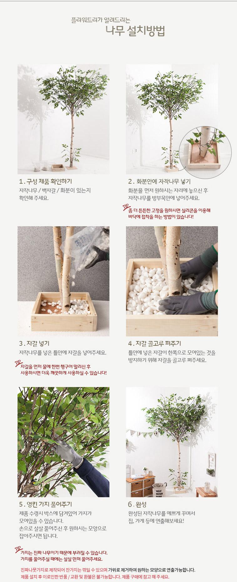 떡갈고무나무화분set 230cm K_M [조화] - 플라워트리, 350,000원, 조화, 인조목