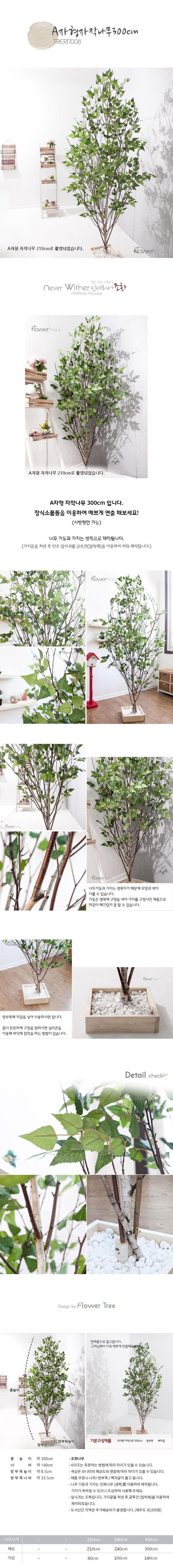 A자형자작나무 300cm FREOFT - 플라워트리, 318,000원, 조화, 카네이션(조화)