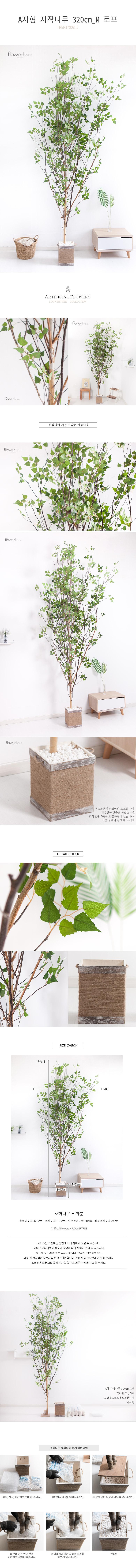 A자형자작나무320cm 로프5-5 [조화] - 플라워트리, 299,200원, 조화, 인조목