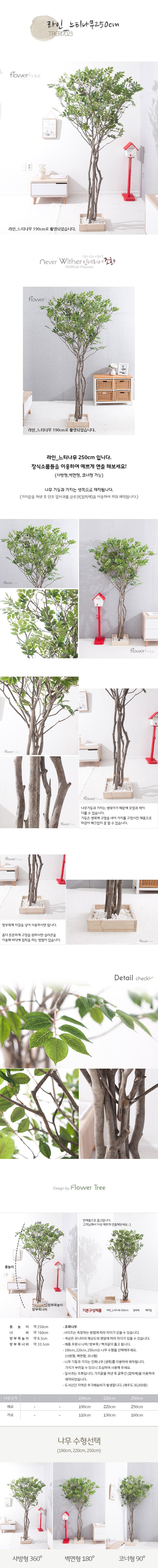 라인_느티나무 250cm FREOFT - 플라워트리, 299,000원, 조화, 카네이션(조화)