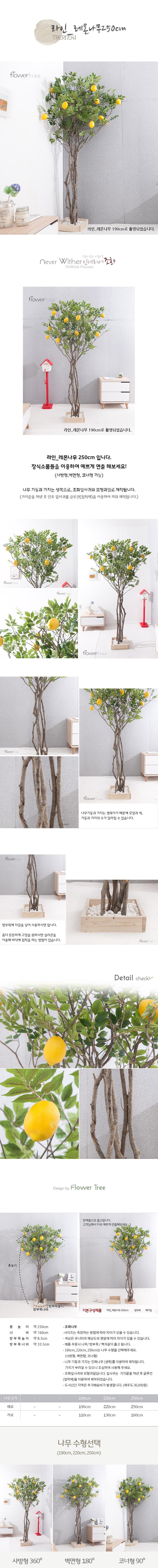 라인_레몬나무 250cm FREOFT - 플라워트리, 365,700원, 조화, 인조목