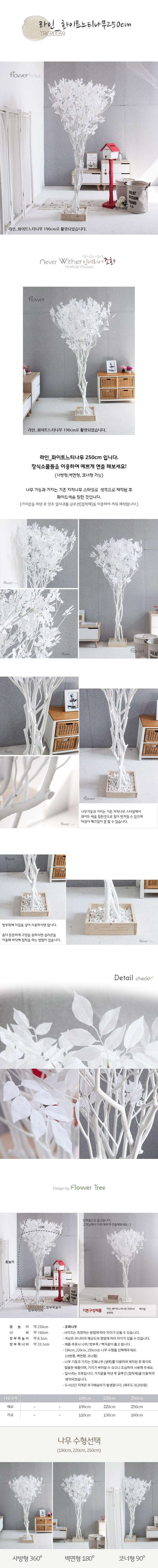 라인_화이트느티나무 250cm FREOFT - 플라워트리, 366,000원, 조화, 인조목
