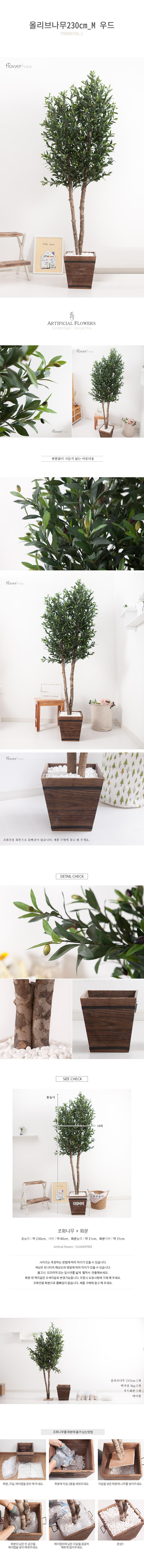 올리브나무 230cm 우드 5-5 [조화] - 플라워트리, 324,500원, 조화, 인조목