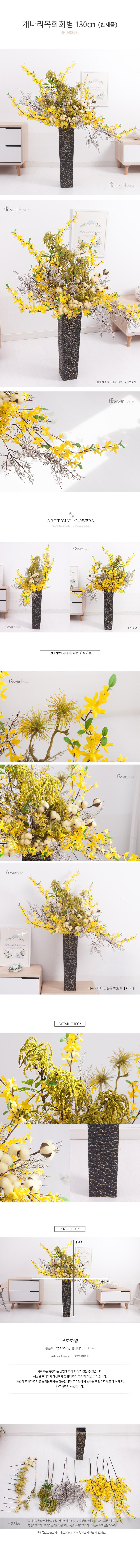 개나리목화화병 130cmP [조화] - 플라워트리, 168,000원, 조화, 화분세트