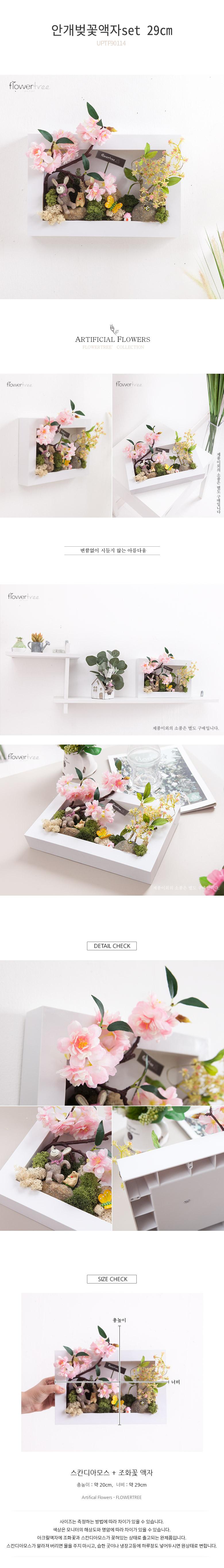 안개벚꽃액자set 29cmP - 플라워트리, 42,200원, 조화, 화분세트