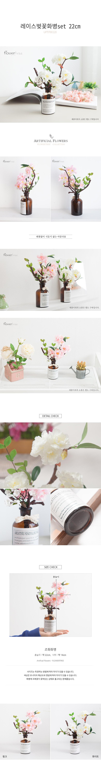 레이스벚꽃화병set 22cmP - 플라워트리, 21,600원, 조화, 화분세트