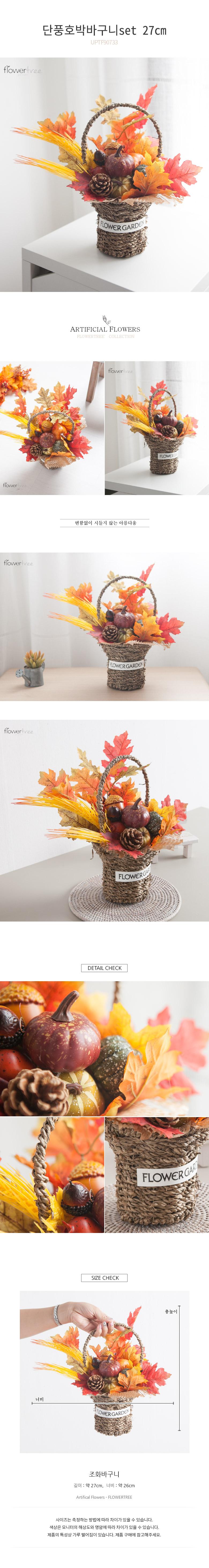 단풍 호박 바구니 set 27cmP 조화 화분 모형 FMFUFT - 플라워트리, 30,060원, 조화, 꽃다발/꽃바구니