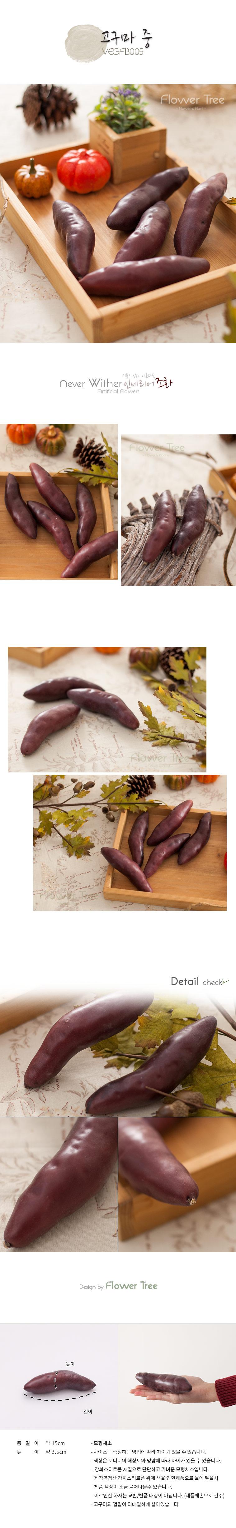 고구마 중 FOFDFT 모형 모조 과일 채소 소품 주방장식 - 플라워트리, 1,440원, 미니어처, 음식