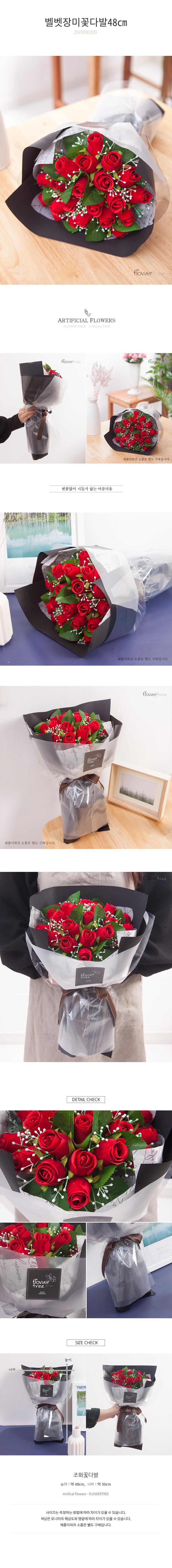 벨벳장미꽃다발 48cmP (전구포함) - 플라워트리, 33,100원, 조화, 꽃다발/꽃바구니